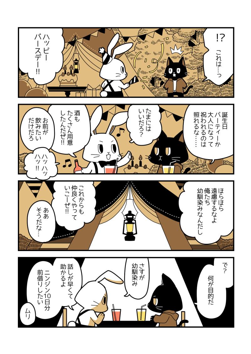カシスオレンジと黒猫のパーティー4コマ漫画