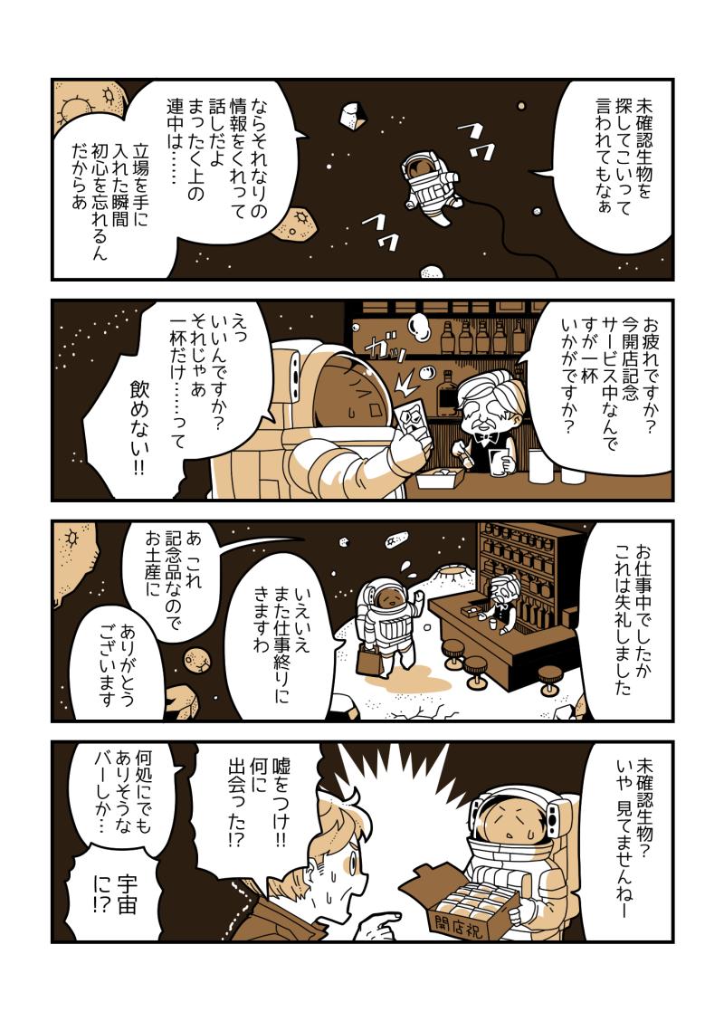 宇宙飛行士とジンの4コマ漫画