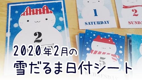 2月の日付シート