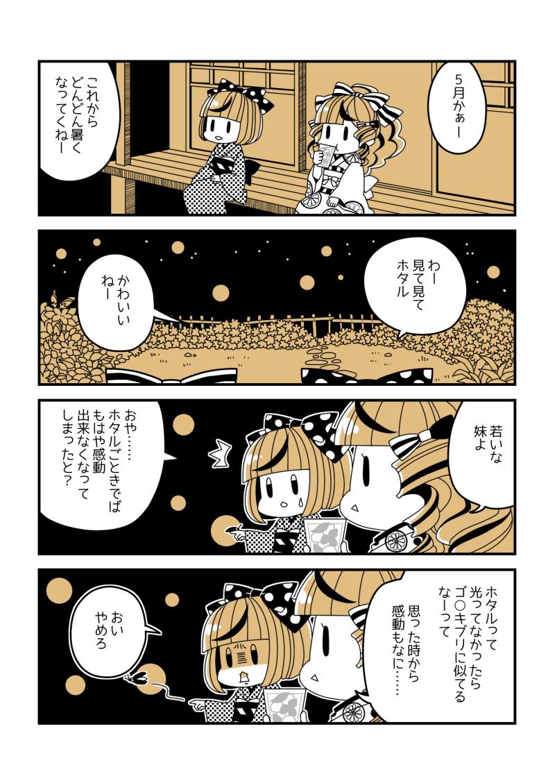モヒートとと和服女子の4コマ漫画
