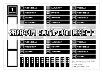 2020年1月のシンプルモノクロ日付シート