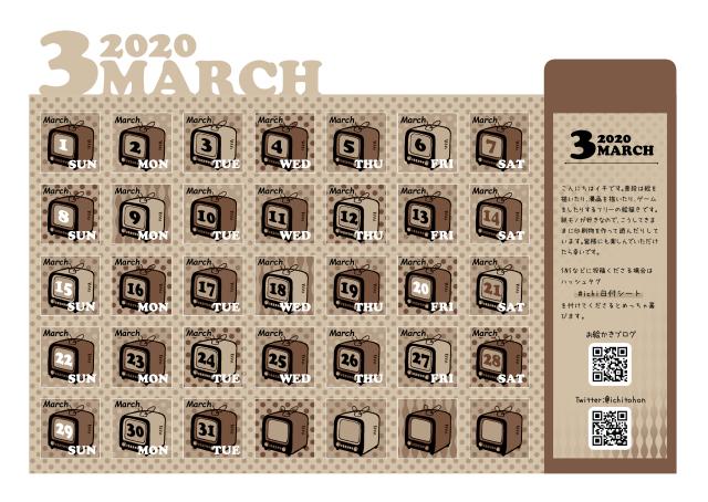 2020年3月のレトロテレビな日付シート