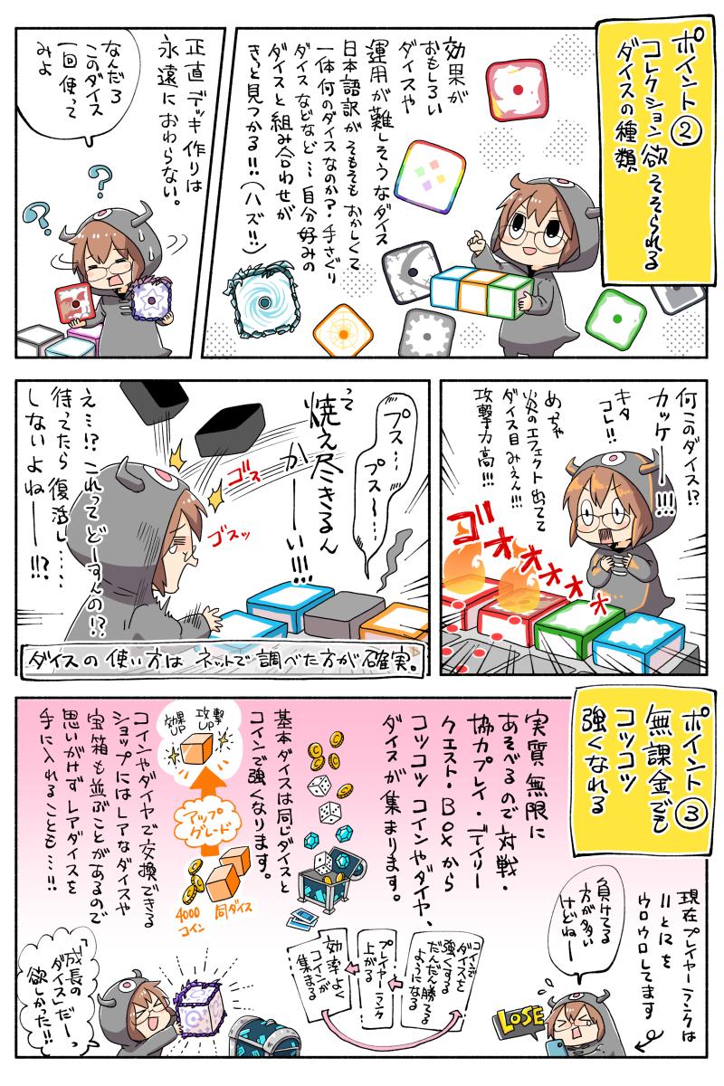 ゲームレビュー漫画03