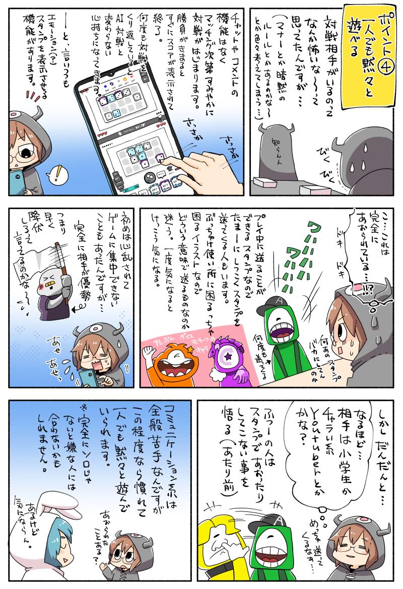 ゲームレビュー漫画04