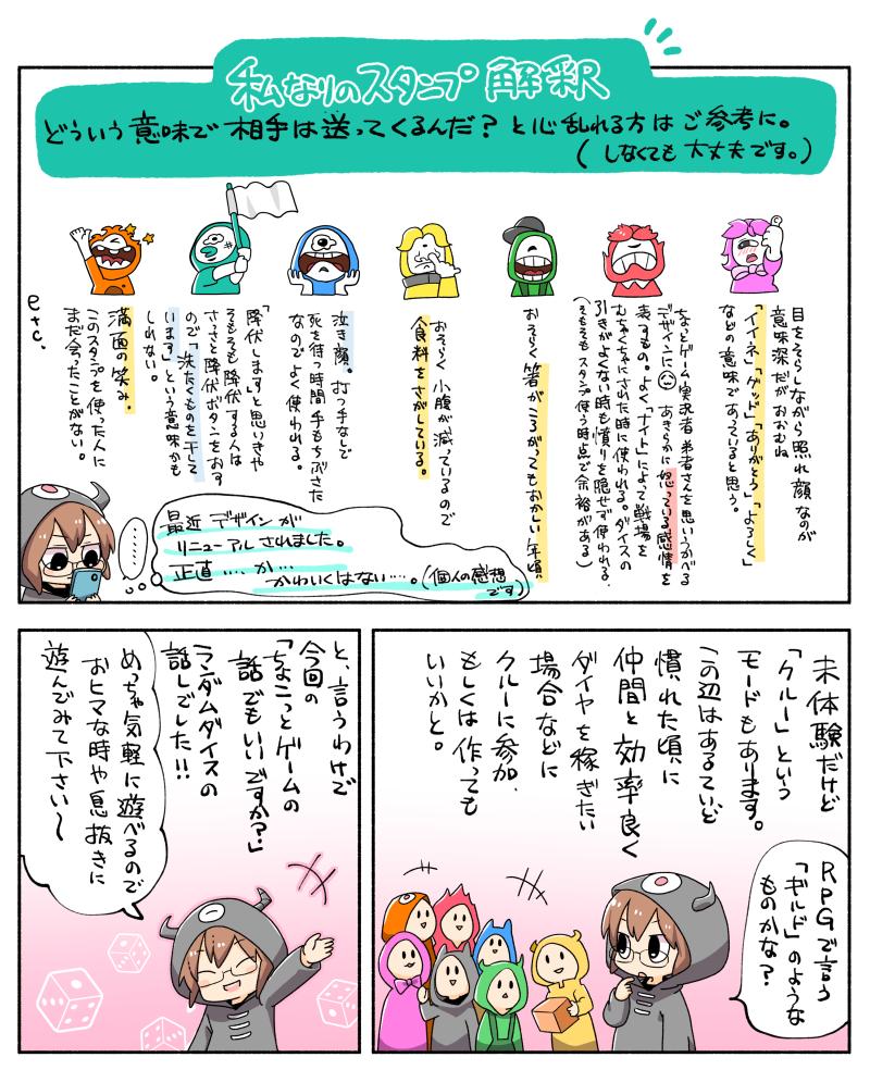ゲームレビュー漫画05