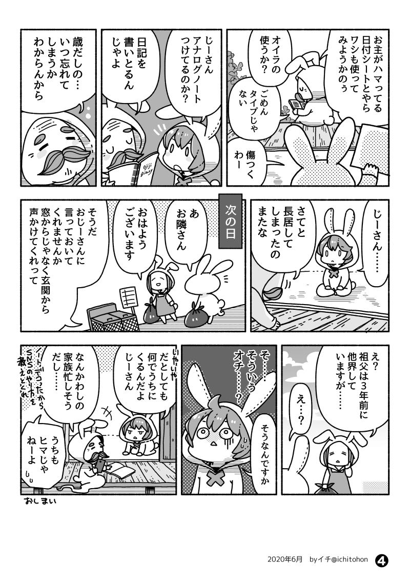 日付シート漫画P4