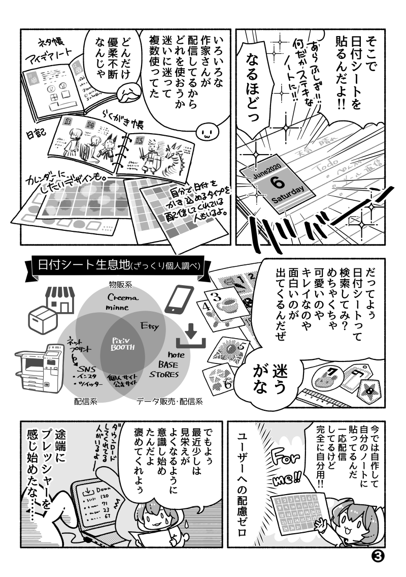 日付シート漫画P3