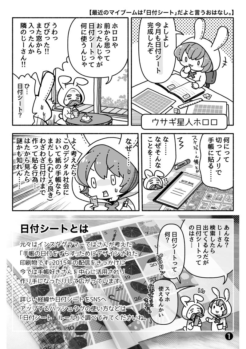 日付シート漫画P1