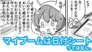 日付シート漫画サムネイル