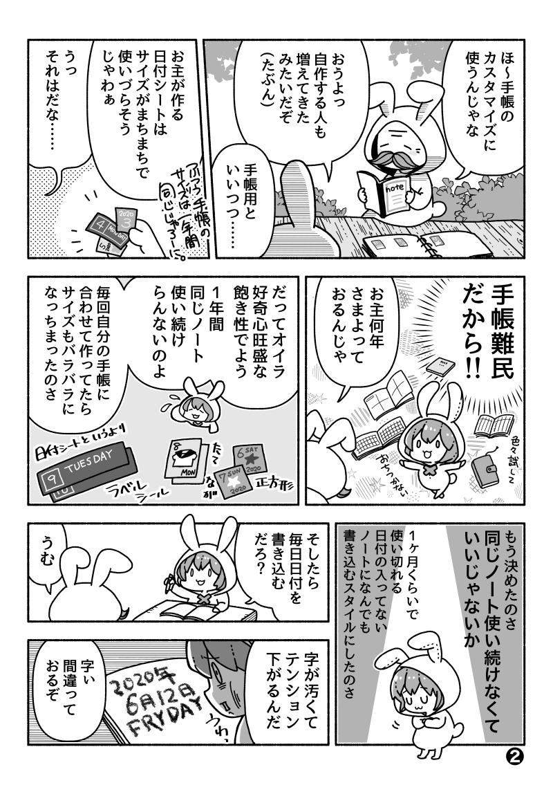 日付シート漫画P2