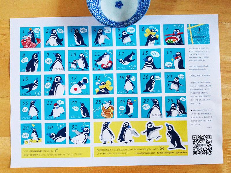 2021年1月のペンギンな日付シート