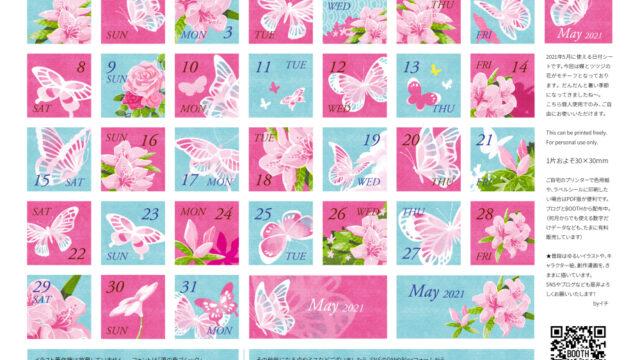 2021年5月の蝶とツツジの日付シートのサンプル画像