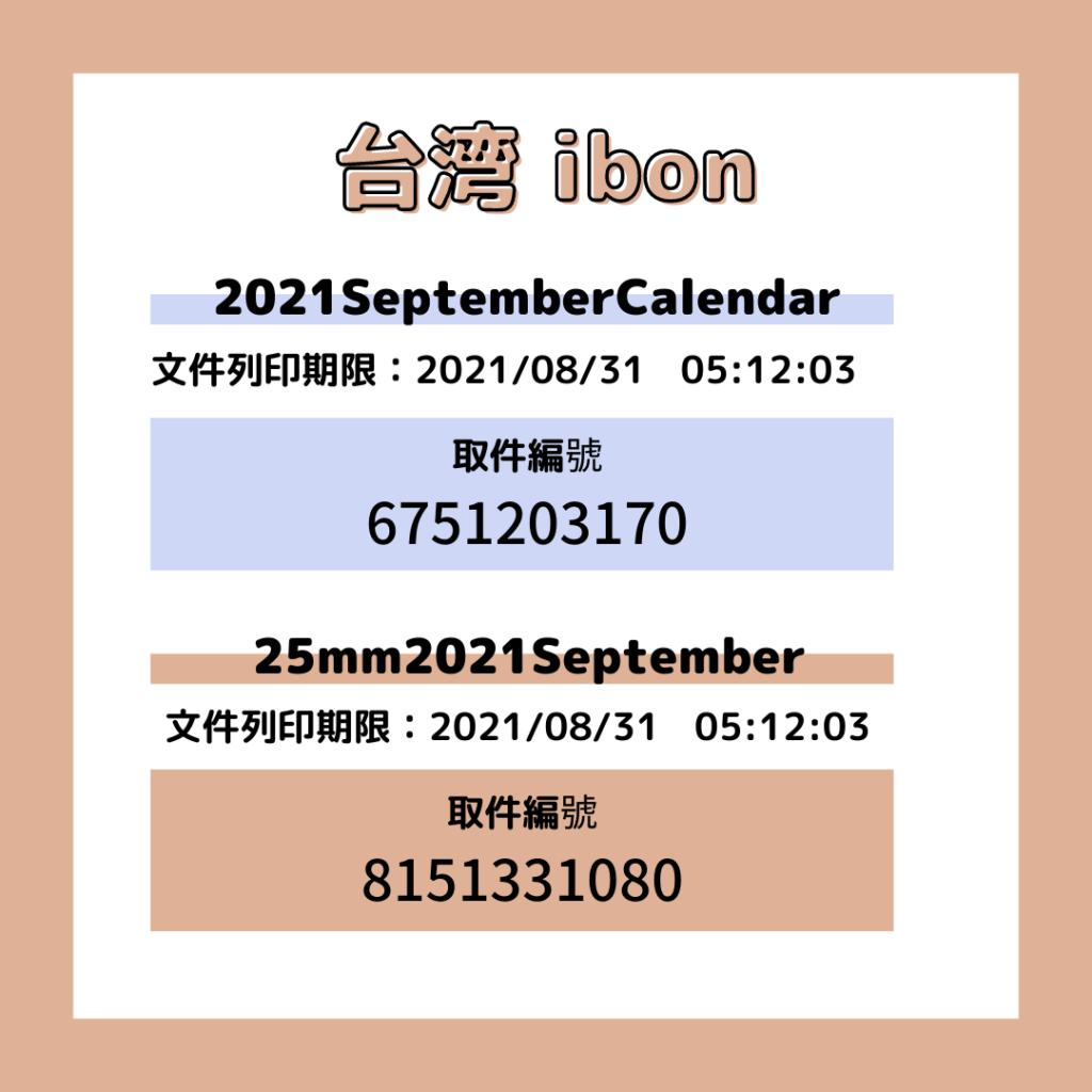 台湾ibonprint番号