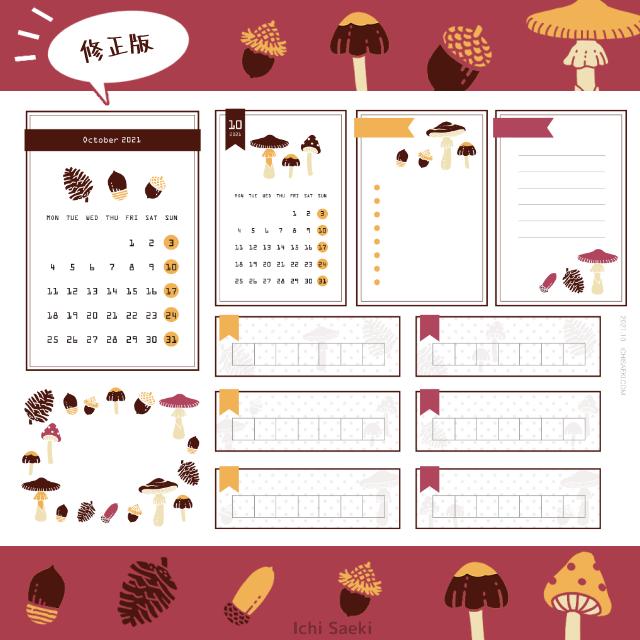 修正版10月のミニカレンダー 2